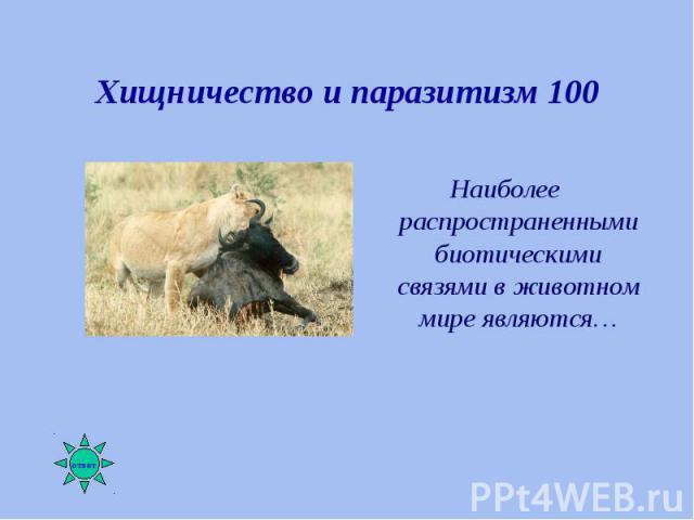 Наиболее распространенными биотическими связями в животном мире являются… Наиболее распространенными биотическими связями в животном мире являются…
