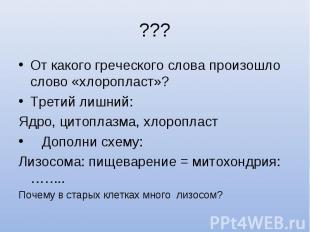 От какого греческого слова произошло слово «хлоропласт»? От какого греческого сл
