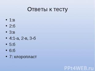 1:в 1:в 2:б 3:в 4:1-а, 2-в, 3-б 5:б 6:б 7: хлоропласт