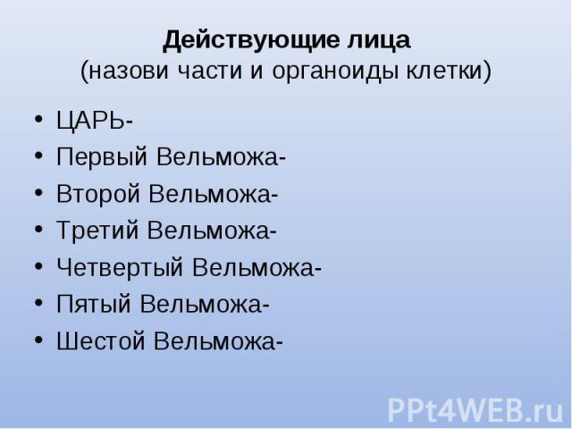 ЦАРЬ- ЦАРЬ- Первый Вельможа- Второй Вельможа- Третий Вельможа- Четвертый Вельможа- Пятый Вельможа- Шестой Вельможа-