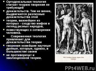 Ортодоксальная теология считает теорию творения не требующей Ортодоксальная теол