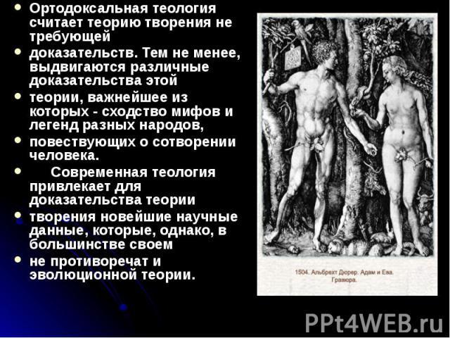 Ортодоксальная теология считает теорию творения не требующей Ортодоксальная теология считает теорию творения не требующей доказательств. Тем не менее, выдвигаются различные доказательства этой теории, важнейшее из которых - сходство мифов и легенд р…