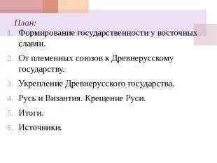 План: Формирование государственности у восточных славян. От племенных союзов к Д