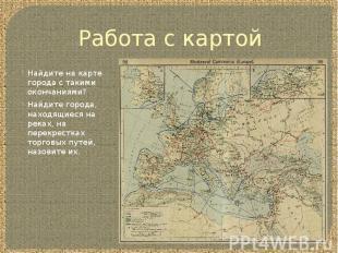 Работа с картой Найдите на карте города с такими окончаниями? Найдите города, на