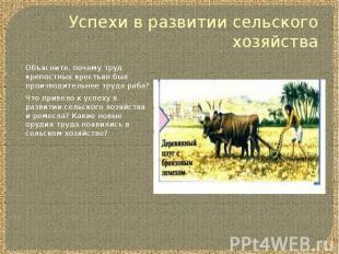Успехи в развитии сельского хозяйства Объясните, почему труд крепостных крестьян