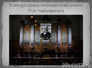 Конкурс юных исполнителей имени П.И.Чайковского