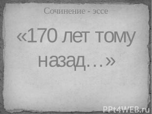 Сочинение - эссе «170 лет тому назад…»
