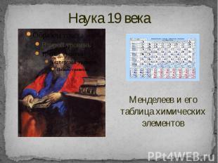 Наука 19 века