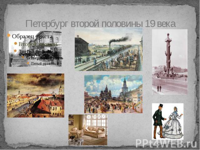 Петербург второй половины 19 века