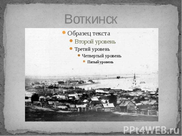Воткинск