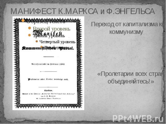 МАНИФЕСТ К.МАРКСА и Ф.ЭНГЕЛЬСА