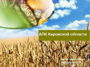АПК Кировской области Автор презентации Чернядьева С.В.