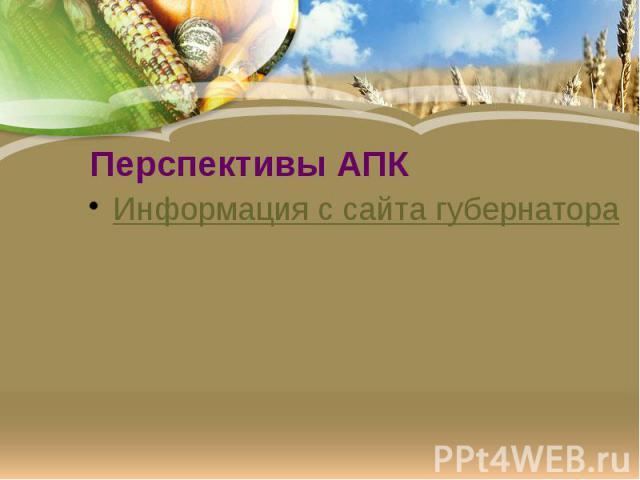Перспективы АПК Информация с сайта губернатора