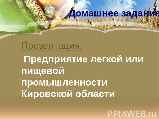 Домашнее задание Презентация: Предприятие легкой или пищевой промышленности Кировской области