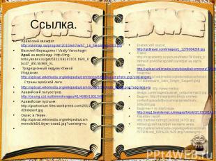 Ссылка. Араабский халифат. http://ukrmap.su/program2010/wh7/wh7_16_files/image00