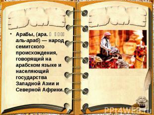 Ара бы, (ара. العرب аль-араб)— народ семитского происхождения, говорящий н
