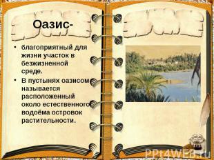 Оазис- благоприятный для жизни участок в безжизненной среде. В пустынях оазисом