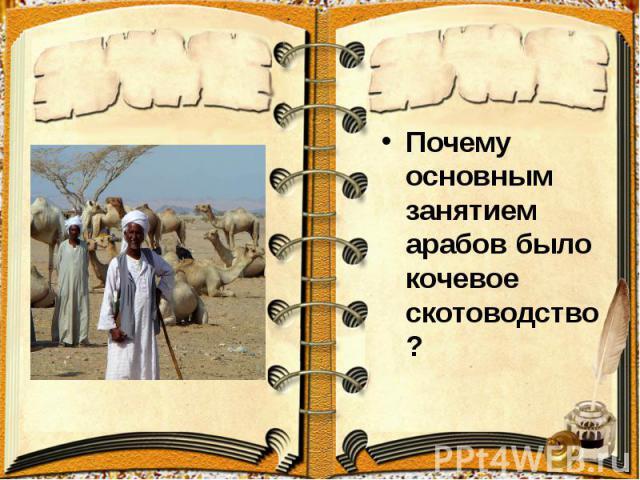 Почему основным занятием арабов было кочевое скотоводство? Почему основным занятием арабов было кочевое скотоводство?