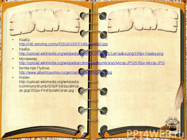 Кааба. http://i48.servimg.com/u/f25/16/15/07/34/b_618510.jpg Кааба. http://i48.servimg.com/u/f25/16/15/07/34/b_618510.jpg Кааба. http://upload.wikimedia.org/wikipedia/commons/thumb/1/1a/Kaaba.png/185px-Kaaba.png Мухаммед. http://upload.wikimedia.org…