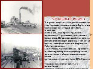 УГОЛЬНЫЙ РАЗРЕЗ УГОЛЬНЫЙ РАЗРЕЗ В апреле - августе 1931 года в окрестностях села