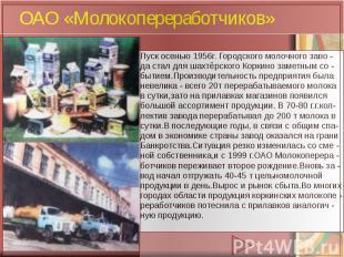 ОАО «Молокопереработчиков» Пуск осенью 1956г. Городского молочного заво - да ста