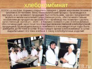 хлебокомбинат В1934 г.в посёлке Коркино открылась пекарня с двумя жаровыми печам