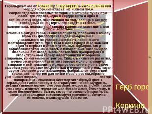 Герб города Коркино Геральдическое описание герба муниципального образования «го