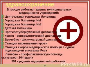 здравоохранение В городе работают девять муниципальных медицинских учреждений: Ц
