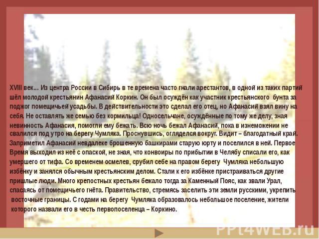 ЛЕГЕНДА ГЛАСИТ… XVIII век… Из центра России в Сибирь в те времена часто гнали арестантов, в одной из таких партий шёл молодой крестьянин Афанасий Коркин. Он был осуждён как участник крестьянского бунта за поджог помещичьей усадьбы. В действительност…