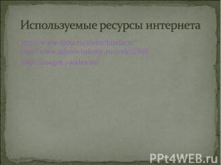 http://www.dieta.ru/itisint/histfacts/ http://www.zdoroviedetey.ru/node/2868 htt