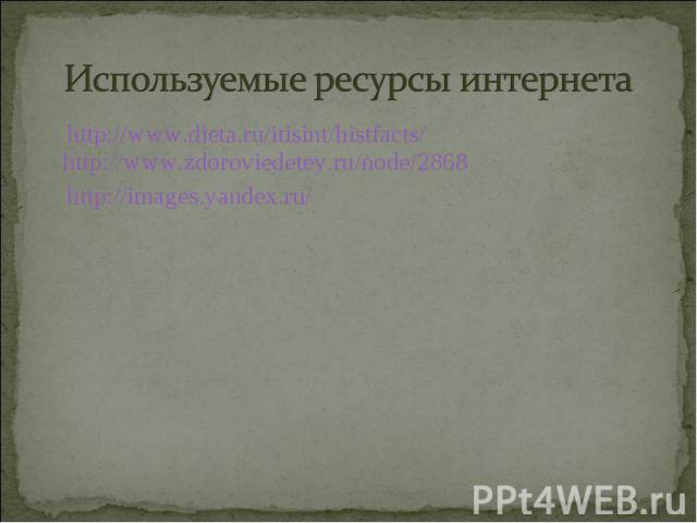http://www.dieta.ru/itisint/histfacts/ http://www.zdoroviedetey.ru/node/2868 http://www.dieta.ru/itisint/histfacts/ http://www.zdoroviedetey.ru/node/2868 http://images.yandex.ru/