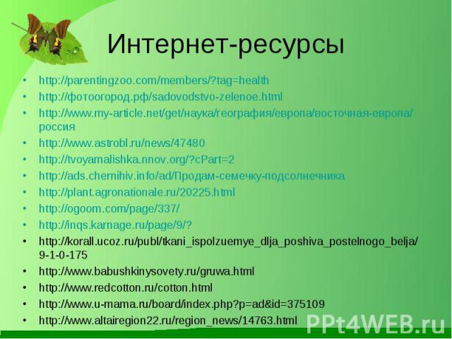 http://parentingzoo.com/members/?tag=health http://parentingzoo.com/members/?tag=health http://фотоогород.рф/sadovodstvo-zelenoe.html http://www.my-article.net/get/наука/география/европа/восточная-европа/россия http://www.astrobl.ru/news/47480 http:…