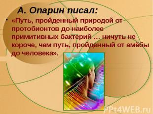А. Опарин писал: «Путь, пройденный природой от протобионтов до наиболее примитив