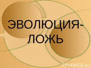 ЭВОЛЮЦИЯ-ЛОЖЬ ЭВОЛЮЦИЯ-ЛОЖЬ