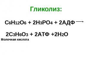 Гликолиз: