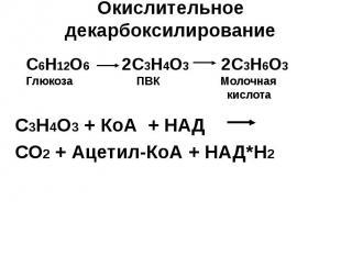 Окислительное декарбоксилирование С3Н4О3 + КоА + НАД СО2 + Ацетил-КоА + НАД*Н2