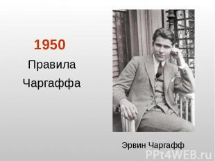 1950 Правила Чаргаффа
