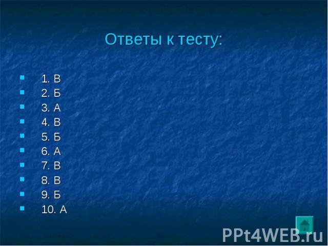 1. В 1. В 2. Б 3. А 4. В 5. Б 6. А 7. В 8. В 9. Б 10. А