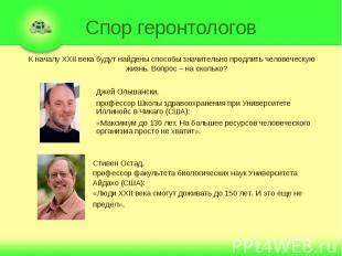 Спор геронтологов Джей Ольшански, профессор Школы здравоохранения при Университе