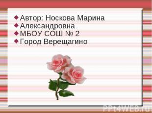 Автор: Носкова Марина Автор: Носкова Марина Александровна МБОУ СОШ № 2 Город Вер