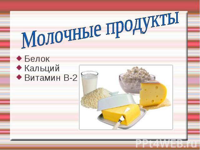 Белок Белок Кальций Витамин В-2