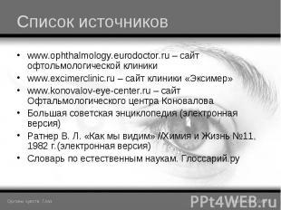 www.ophthalmology.eurodoctor.ru – сайт офтольмологической клиники www.ophthalmol