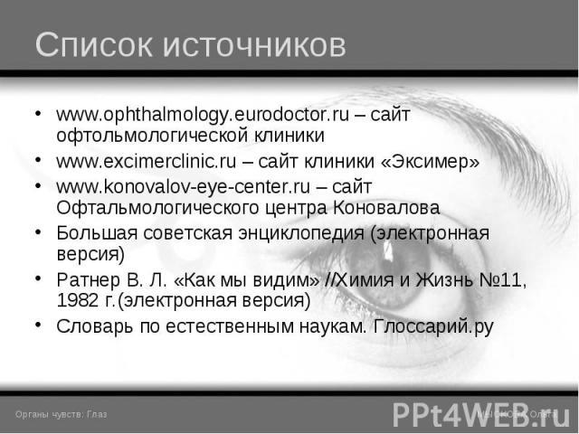 www.ophthalmology.eurodoctor.ru – сайт офтольмологической клиники www.ophthalmology.eurodoctor.ru – сайт офтольмологической клиники www.excimerclinic.ru – сайт клиники «Эксимер» www.konovalov-eye-center.ru – сайт Офтальмологического центра Коновалов…