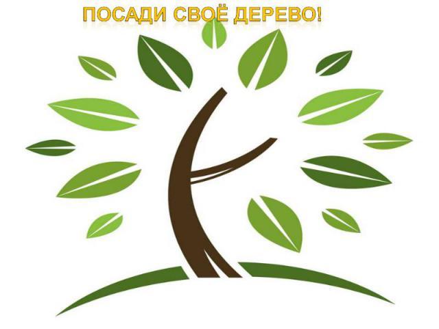 Человек должен быть мудрым и жить в добром содружестве с природой. Каждый может стать другом природе. Человек должен быть мудрым и жить в добром содружестве с природой. Каждый может стать другом природе.