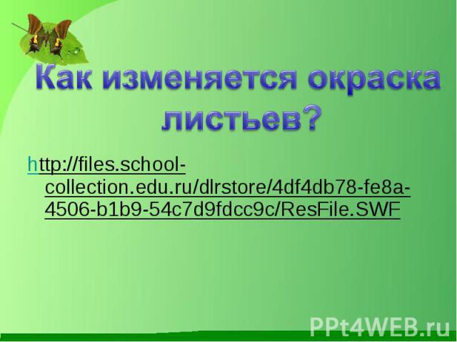http://files.school-collection.edu.ru/dlrstore/4df4db78-fe8a-4506-b1b9-54c7d9fdcc9c/ResFile.SWF