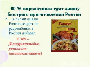 в состав лапши Ролтон входит не разрешённая в России добавка в состав лапши Ролт