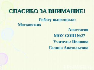 Работу выполнила: Московских Анастасия Работу выполнила: Московских Анастасия МО
