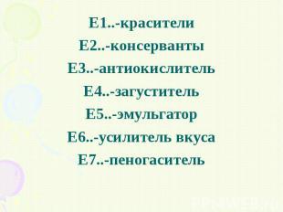 Е1..-красители Е1..-красители Е2..-консерванты Е3..-антиокислитель Е4..-загустит