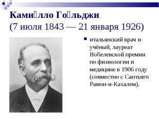 итальянский врач и учёный, лауреат Нобелевской премии по физиологии и медицине в