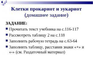 ЗАДАНИЕ: ЗАДАНИЕ: Прочитать текст учебника на с.116-117 Рассмотреть таблицу 2 на